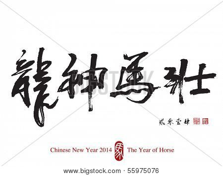 Horse Calligraphy, Chinese New Year 2014. Translation of Calligraphy: Vigorous Spirit 2014. Translation of Red Stamp: Good Fortune.