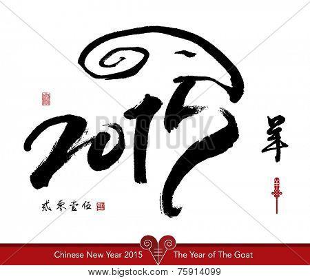 Vector Goat Calligraphy, Chinese New Year 2015. Translation of Calligraphy, Main: 2015 Goat, Sub: 2015, Red Stamp: Good Fortune.