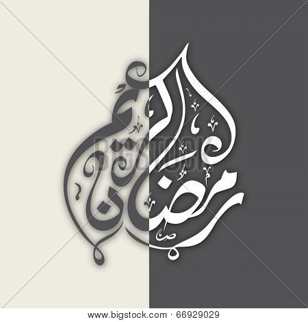 Arabic Islamic calligraphy of text Ramadan Kareem on beige and grey color for holy month of Ramadan Kareem.