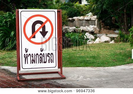 Do Not U-turn Sign Stand