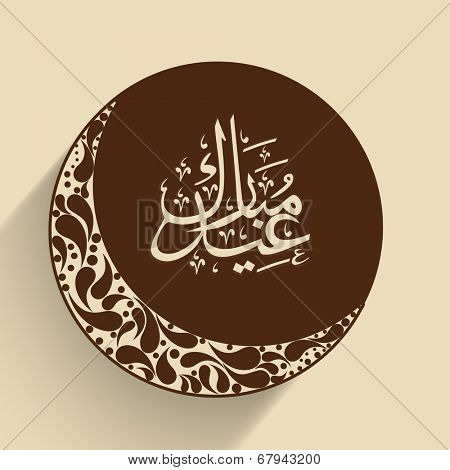 Stylish brown sticky decorated with floral crescent moon and arabic islamic calligraphy of text Eid Mubarak for the Muslim community festival celebrations.