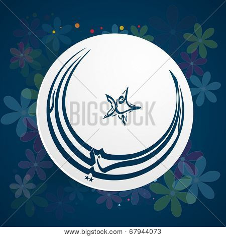 Arabic islamic calligraphy of text Eid Mubarak in crescent moon and star on sticky, floral decorated blue background for the muslim community festival.
