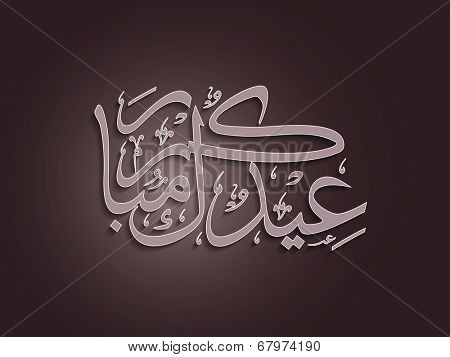 Arabic Islamic calligraphy of text Eid Mubarak on dark brown background for Muslim community festival Eid Mubarak celebrations.
