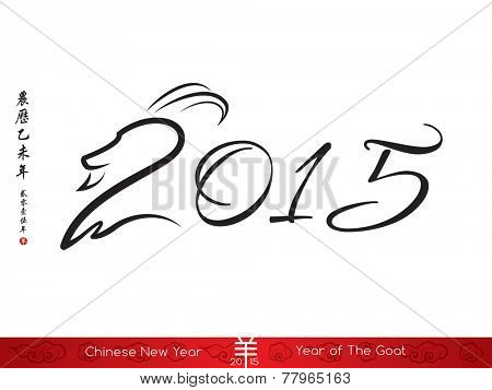 Chinese New Year. Year of the Goat 2015.