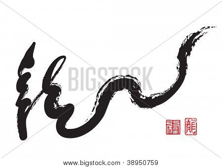 Chinese New Year Calligraphy for the Year of Dragon Translation: Dragon