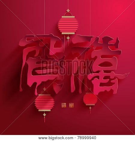 Vector Chinese Calligraphy Paper Cutting. Translation of Calligraphy: Celebration. Translation of Stamps: Good Fortune.