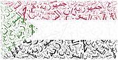 image of sudan  - National flag of Sudan - JPG