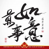 image of chinese new year 2013  - Vector Greeting Calligraphy - JPG