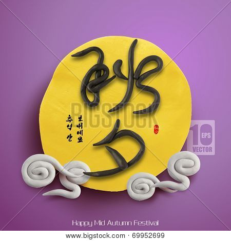 Vector Clay Graphics for  Mid Autumn Festival. Translation, Main:  Chuseok (Mid Autumn Festival), Second: Happy Mid Autumn Festival, Red Stamp: Chuseok (Mid Autumn Festival)