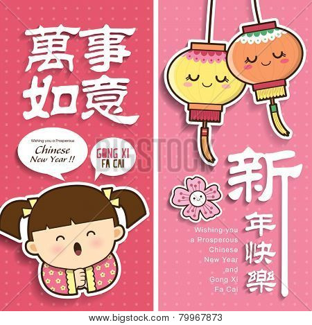 Chinese new year cards. Translation of Chinese text: Auspicious, Lucky in Everything & Happy Chinese New Year.