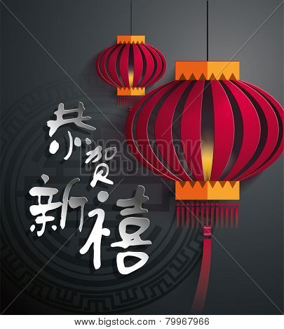 Lantern Chinese New Year Vector. Translation of Chinese Calligraphy: Congratulate a New Year