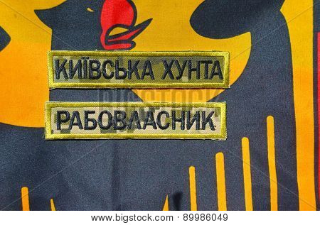 Ukrainian military chevron. With German Flag as background.on April 16,2015 in Kiev, Ukraine